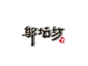贵州邬坛坊酿酒技术开发有限公司