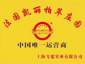 上海飞宽实业有限公司