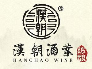 贵州省仁怀市茅台镇汉朝酒业有限公司