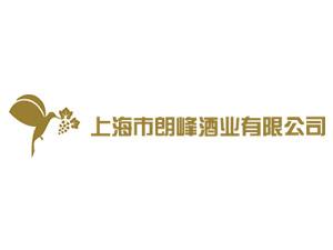 上海朗峰酒业有限公司