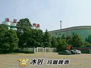 香港冰匠玛咖啤酒保健有限公司