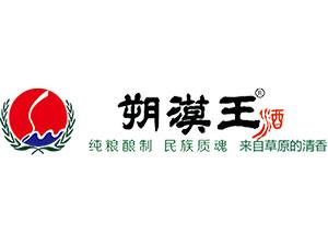 内蒙古朔漠王酒业有限责任公司