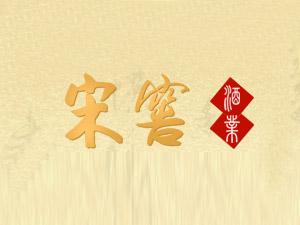 贵州省习水县土城镇宋池老窖酒业有限公司