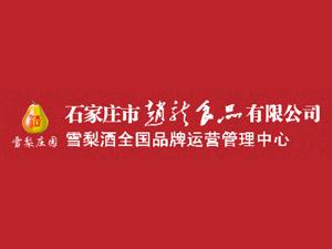 石家庄市赵龙食品有限责任公司
