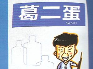 江苏葛二蛋酒业股份有限公司