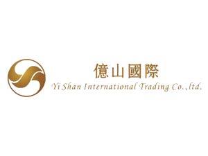 福建億山国际贸易有限公司