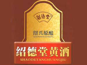 绍德堂黄酒全国运营中心