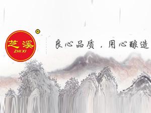 四川芝溪玉液酒业有限公司