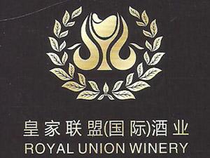 厦门皇家联盟酒业有限公司