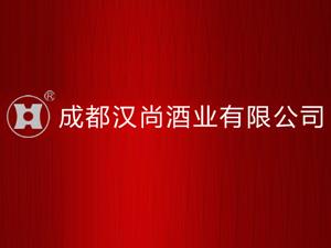 成都汉尚酒业有限公司