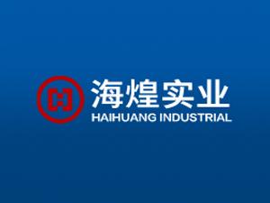 上海海煌实业发展有限公司