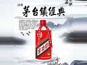 贵州宋功坊酒业销售有限公司
