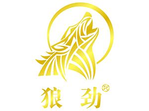 贵州狼劲酒业有限公司