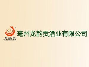 安徽亳州龙韵贡酒业有限公司