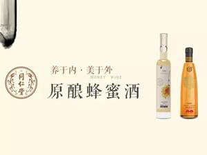 北京同仁堂原酿蜂蜜酒