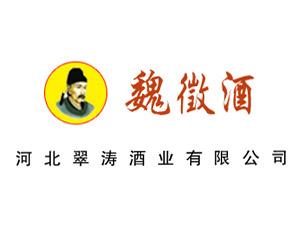 河北翠涛酒业有限公司