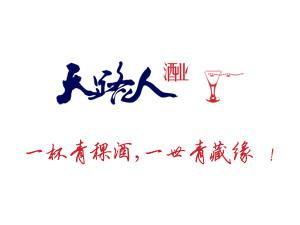 青海天路人酒业有限公司