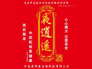 河南省仲益生物科技有限公司