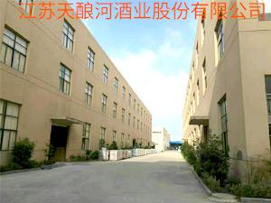 江苏天酿河酒业股份有限公司