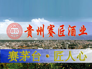 贵州赛匠酒业