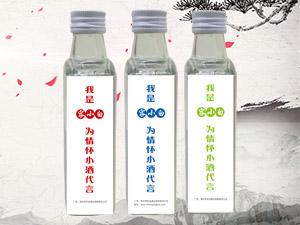 安徽容小白青春小酒品牌运营中心