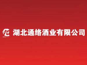 湖北通络酒业有限公司