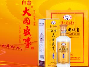 贵州茅台酒厂(集团)白金酒公司大国盛事品牌全国营销中心
