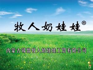 内蒙古锡盟牧人奶娃娃工贸有限公司