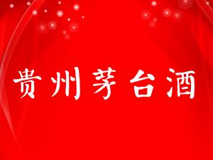 贵州茅台酒(十二生肖)