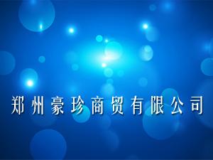 郑州豪珍商贸有限公司