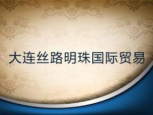 大连丝路明珠国际贸易有限公司