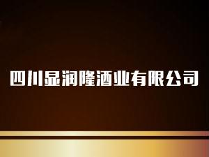 四川显润隆酒业有限公司
