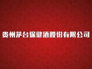 贵州茅台保健酒股份有限公司