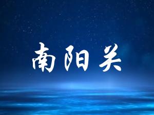 河南省南阳关酒业有限公司
