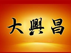 哈尔滨龙江龙集团大兴昌酒业公司