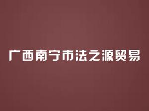 广西南宁市法之源贸易有限公司