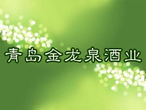 青岛金龙泉酒业有限公司