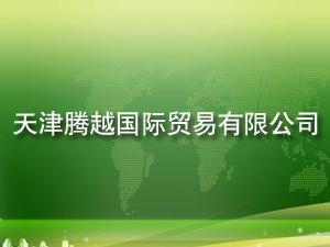 天津腾越国际贸易有限公司