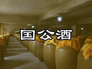 吴川市梅源酒厂
