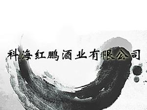 科海红鹏酒业有限公司
