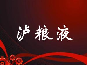 四川省泸州蜀龙酒厂