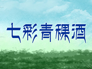 青海互助成丰七彩青稞系列酒全国运营中心