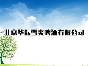 北京华酝雪爽啤酒有限公司