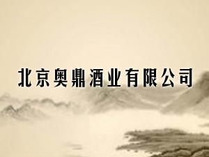 北京奥鼎酒业有限公司
