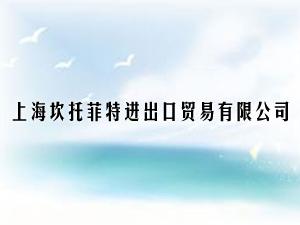 上海坎托菲特进出口贸易有限公司