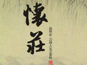 贵州怀庄酒业(集团)公司盛世国酱事业部