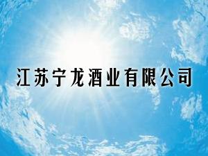 江苏宁龙酒业有限公司