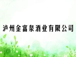 泸州金富泉酒业有限公司