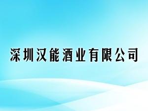 深圳汉能酒业有限公司