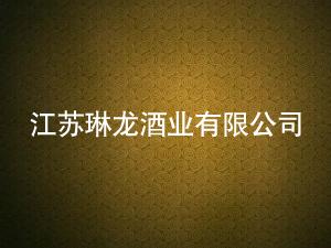 江苏琳龙酒业有限公司